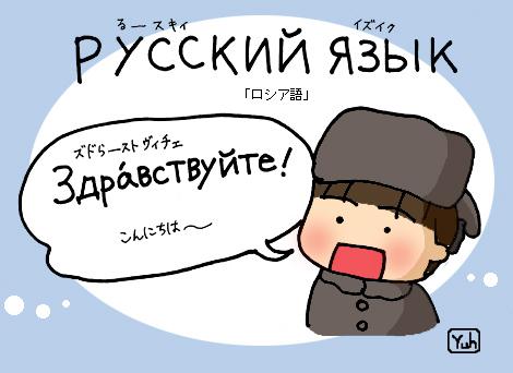 ロシア語 】 - 好奇心のままに! ...