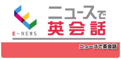 ニュースで英会話 【ニュースで英会話】 NHKワールドで放送されている最新の英語ニュース...